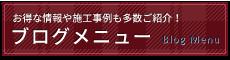 横浜市・横須賀市のホイール修理はREVERSE(リバース)まで メニュー3
